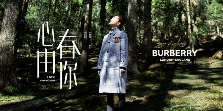 Capodanno Cinese 2021 Burberry