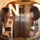 Luna Park Netflix: il posto più magico della Roma anni '60 sta per aprire le porte